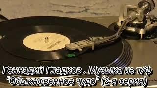 """Геннадий Гладков . Музыка из т/ф """"Обыкновенное чудо"""" 2 серия"""
