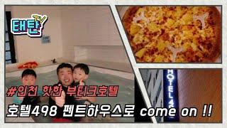 인천 럭셔리 부티크호텔 !! 호텔498입니다 ^^ 저희…