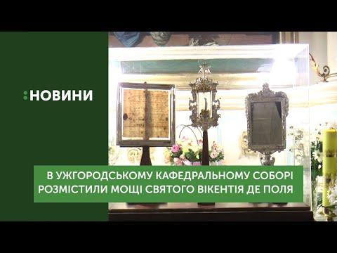 Мощі святого Вікентія де Поля розмістили в Кафедральному соборі в Ужгороді
