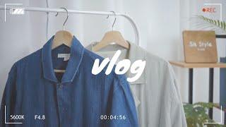 EP1.직장인 패션유튜버 첫 출근합니다 (#1 패션다이어리- 직장인출근룩/출근룩포인트/브이로그/직장인브이로그)
