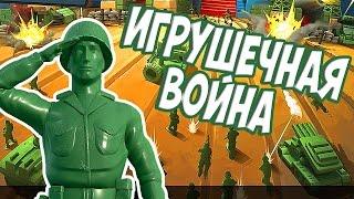 ИГРУШЕЧНАЯ ВОЙНА! - War of toys!