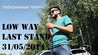 Low Way. Last stand. 31.05.2014 / Nice-Car.Ru