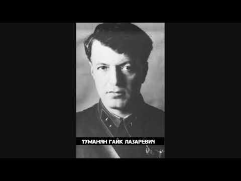 Маршалы, генералы, адмиралы армянского происхождения !