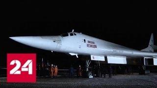Ракетоносцы Ту-160 вернулись в Россию из Венесуэлы - Россия 24