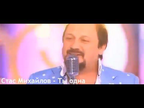 Стас Михайлов - Ты одна