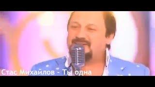 Смотреть клип Стас Михайлов - Ты Одна