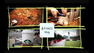 #2 Vlog ㅣ주중일상ㅣ스타벅스커피ㅣ저녁외식ㅣGR3 …