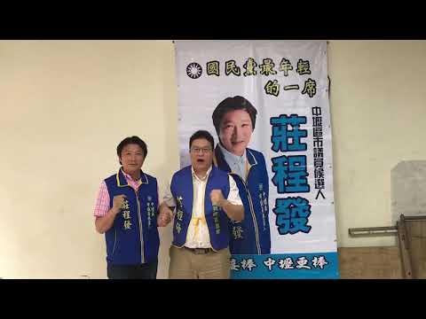 李奇嶽力挺中壢區市議員參選人莊程發