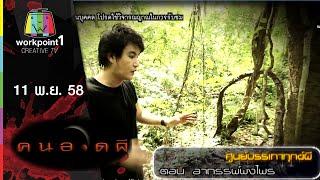 Thai ghost show