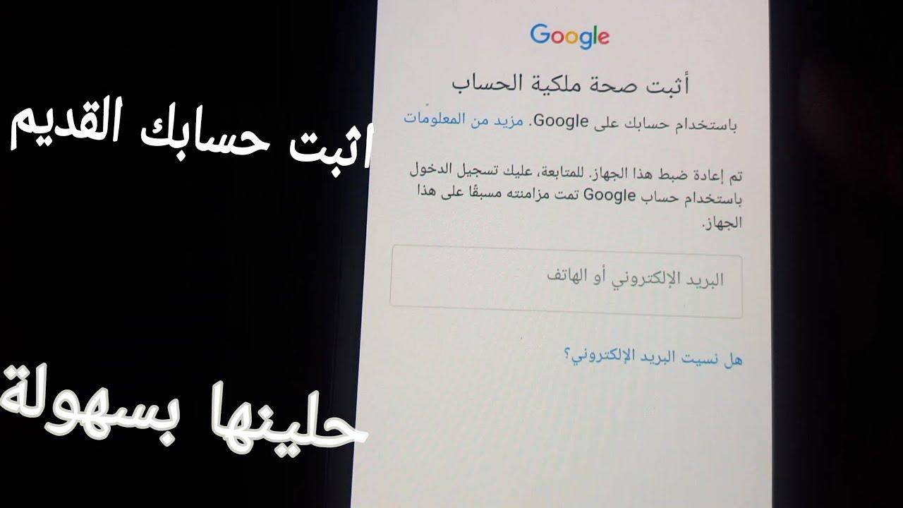 تخطي حساب جوجل حل مشكلة اثبت ملكية حسابك القديم بعد الفورمات للاندرويد ١٠٠