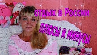 видео Плюсы и минусы отдыха в России