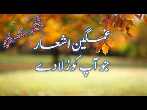 2 Line New Heart Touching Urdu Poetry | Urdu Sad Poetry | Urdu Poetry |  IT Dunya | Hindi Poetry