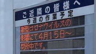 緊急事態宣言、工事が止まった建設現場 清水建設など (4月15日)