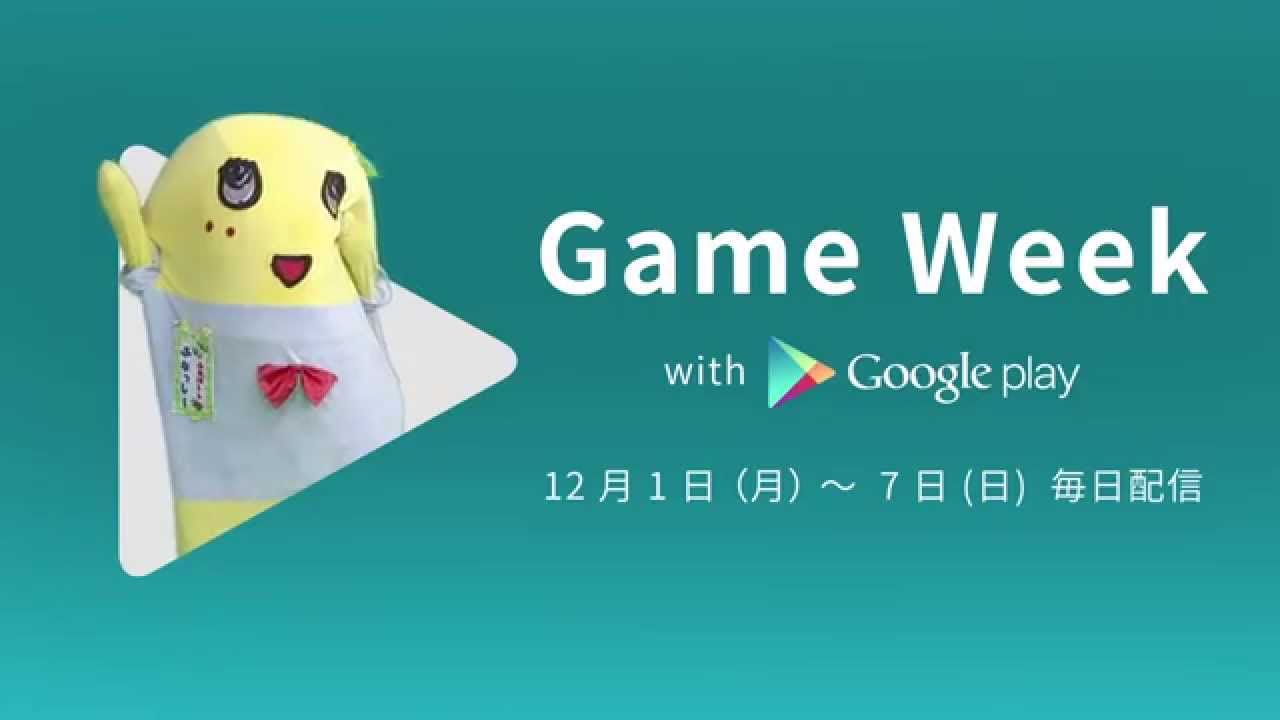 Game Week with Google Play 告知動画 ふなっしー編 Part 1