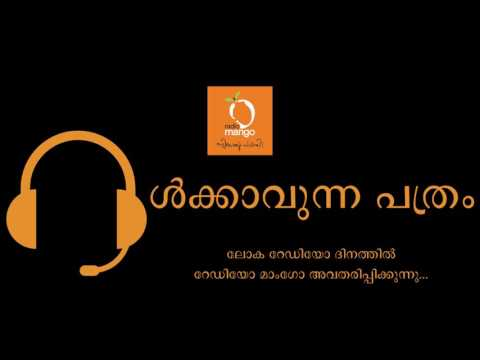 Kelkkavunna Malayala Manorama | World Radio Day | Radio Mango Initiative