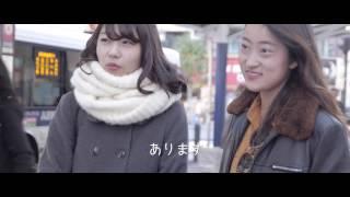 杉並区で恋愛について若者に聞きました!―心配を安心に― thumbnail