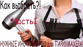 НУЖНЫЕ ИНСТРУМЕНТЫ для ПАРИКМАХЕРА! Ножницы, инструменты для парикмахера, парикмахерские аксессуары.(, 2017-06-12T11:35:31.000Z)