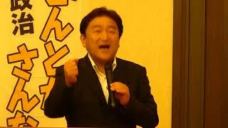 芳賀道也 決起集会 東京第一イン鶴岡 芳賀道也