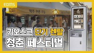 2019 청춘페스티벌  [티켓발매기 9대  &…