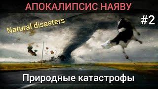 Apocalypse in reality! # 2 Horrific natural disasters and catastrophes