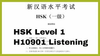 HSK level 1 test H10901 Listening 汉语水平考试一级真题听力H10901