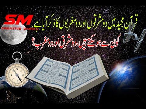Quran mein Mashriq(East) / Magrib(West) ka zikar aur iska concept......