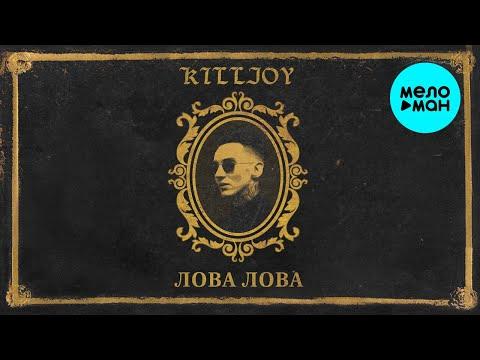 Killjoy - ЛОВА ЛОВА 12