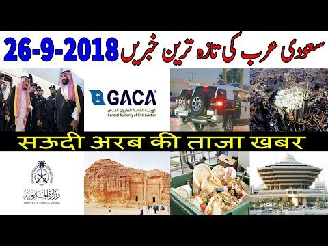 Saudi Arabia Latest News Today Urdu Hindi | 26-9-2018 | Latest News Today | Saudi Urdu News | AUN