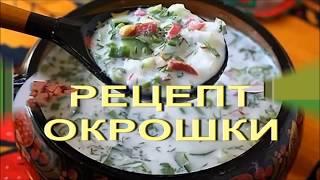 ОКРОШКА РЕЦЕПТ,ОКРОШКА НА МИНЕРАЛКЕ/HOW TO COOK OKROSHKA
