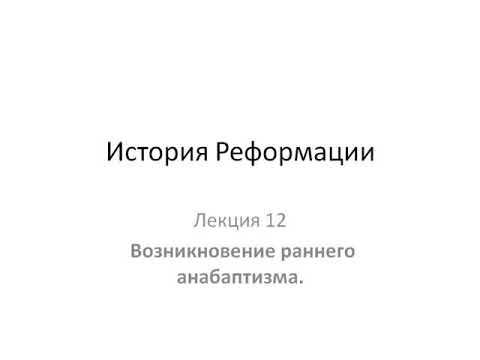 """Курс """"История Реформации""""."""