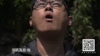 袁游 第二季 第8期《晋朝富二代生活大揭秘》