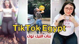 حضرتك قاعدة علي اية !! ؟ فضايح مشاهير التيك توك في مصر شوفو بيعملو اية Tiktok #12 رياكت