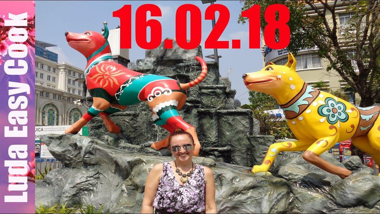 ВЬЕТНАМСКИЙ НОВЫЙ ГОД Вьетнам влог  LUNAR NEW YEAR VIETNAM TET FOOD TRAVEL CHANNEL