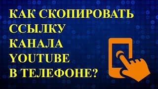Как скопировать ссылку ютуб канала на телефоне? Как скопировать ссылку на видео?