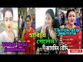 Jasmine tiktok star viral video । vigo viral video jasmine । jasmine missing news tiktok star.