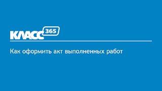 видео Договор на производство электромонтажных работ с физическим лицом скачать