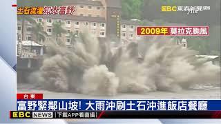 知本富野飯店遭土石流襲擊,飯店內一片狼藉。其實過去2013年天兔颱風襲...