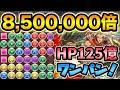 【パズドラ】6十字850万倍ダメージカンスト!HP125億の敵をワンパンする!ヴィーザル降臨【スー☆パズドラ】
