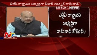 Amit Shah Announces Ramnath Kovindh as BJP President Candidate || NTV