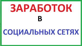 VkTarget ru заработок ,реклама в социальных сетях