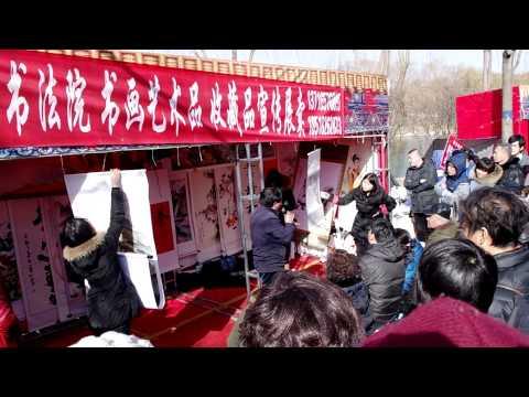 Art Auction Changdian Fair - Beijing, China