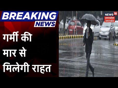 Uttarakhand में दो दिन से पड़ रही भीषण गर्मी के बाद आज प्रदेशवासियों को मिल सकती है राहत