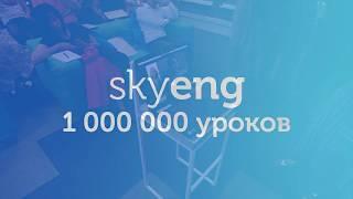 Как мы встретили 1 000 000-ый урок!