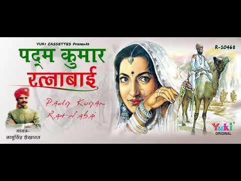 पदम कुमार - रत्नाबाई की कथा | सुपरहिट राज.कथा | by Nathu Singh Shekhawat |  Padm Kumar- Ratnabai