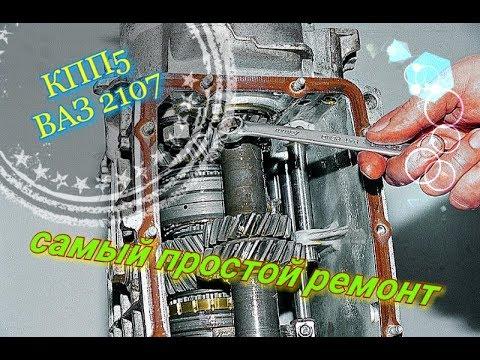 КПП5 ВАЗ 2107 ремонт