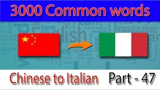 Chinese to Italian | Most Common Words in English Part 47 | Learn English
