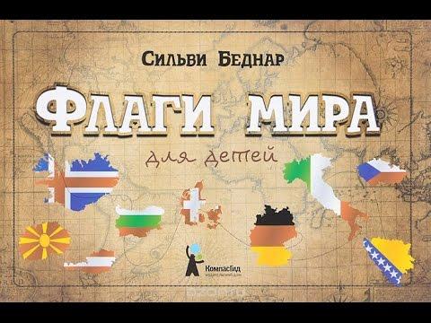 Сильви Беднар. Флаги мира для детей