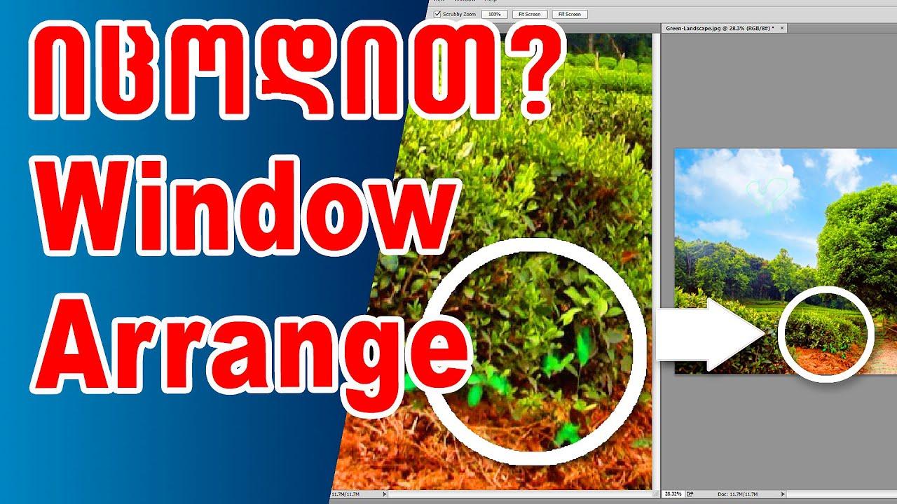როგორ გამოვიყენოთ Window Arrange Menu
