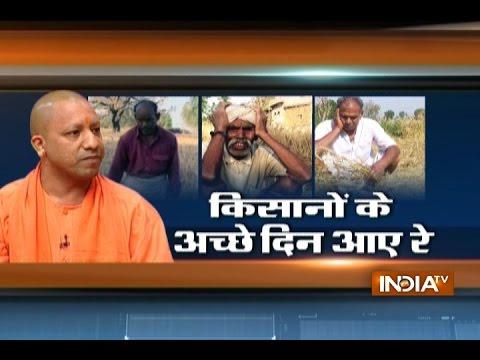 यूपी कैबिनेट मीटिंग: आज योगी आदित्यनाथ के एजेंड़े में सबसे ऊपर होगा किसान ऋण माफी