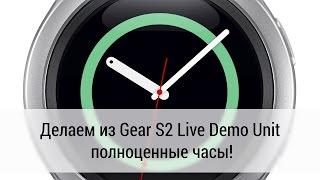 Превращаем Samsung Gear S2 Live Demo Unit (sm-r720) в обычные часы (прошивка)